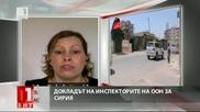 Докладът на инспекторите на Оон за Сирия