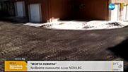 """""""Моята новина"""": Домат-покемон"""