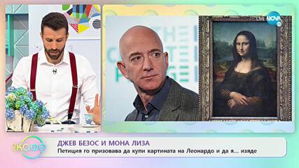 """Петиция призовава Джев Безос да купи картината Мона Лиза и да я ...изяде - """"На кафе"""" (15.06.2021)"""
