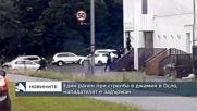 Стрелба в джамия вдигна на крак полицията в Осло
