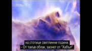 Чудесата на Вселената + Български Субтитри