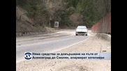 Няма средства за довършване на пътя от Асеновград за Смолян, алармират хотелиери