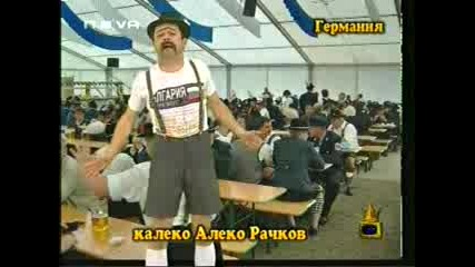 Калеко Алеко Рачков В Германия