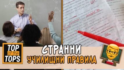 Странни училищни правила