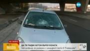 Бетонен къс от мост падна върху автомобил на столичен булевард