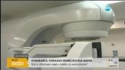 В София предстои уникална операция с линейния ускорител