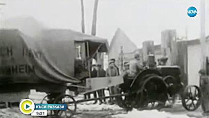 """""""Къси разкази"""": Забравените истории на България"""