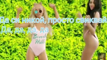 Андреа ft. Сузанита - Строго забранено [ Текст ]