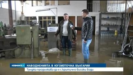 Тунджа продължава да е с критично високи води