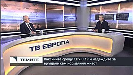 Доц. Спасков: Положителните резултати срещу COVID 19 се дължат на мерките и на българските лекари