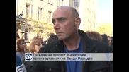 Граждански протест #ПейWithMe поиска оставката на Вежди Рашидов
