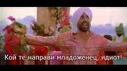Бг Превод Singh Is Kinng - Bhootni Ke