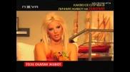 Горещо - Интервю С Емилия!(4част)26.09.09