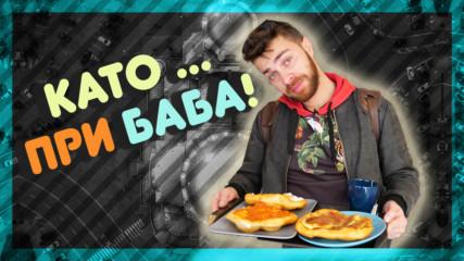 Къде правят вкусотии КАТО ПРИ БАБА? @ URBAN LIFE