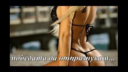 Чисто нoв!!! - Панос Киамос (превод)