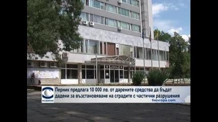 Перник предлага 10 000 лв. от дарените средства да бъдат  дадени за възстановяване на сградите с частични разрушения