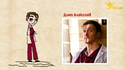 Ранната християнска църква с Димо Алексиев