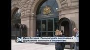 Иван Сотиров: Прокуратурата да провери и държавните монополи в енергетиката