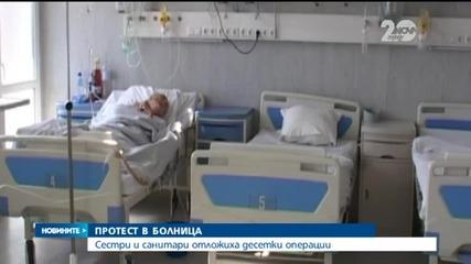 Протест на сестри и санитари отложи десетки операции в Стара Загора - Новините на Нова