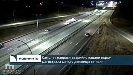 Самолет направи аварийно кацане върху магистрала между движещи се коли