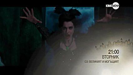 """""""Оз: Великият и могъщият"""" на 18 декември по KINO NOVA"""