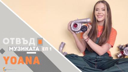 Отвъд музиката - Yoana (Еп.1)