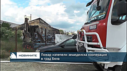 Пожар изпепели земеделска кооперация в град Бяла