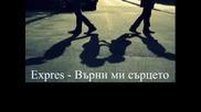 Expres - Върни ми сърцето