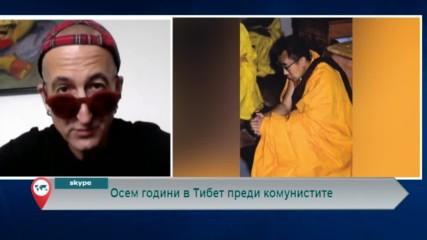 Осем години в Тибет преди комунистите