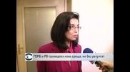 Поредната среща между ГЕРБ и РФ отново без резултат
