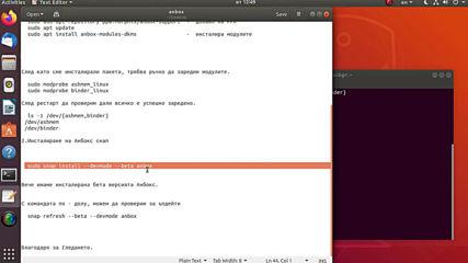 Как да инсталираме Anbox beta (андроид на Линукс) на Ubuntu 18.04 или по - нова версия