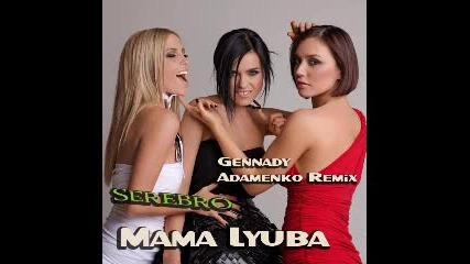 Serebro - Mama Lyuba (gennady Adamenko Remix)