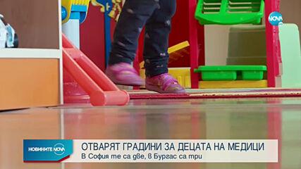 Отварят детски градини за децата на медици
