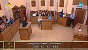 Съдебен спор - Епизод 591 - Шурей срещу зет (12.01.2019)