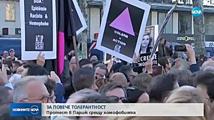Парижани излязоха на протест срещу хомофобията