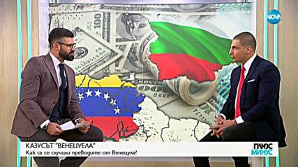 Финансист: Държавната петролна компания на Венецуела сама е развила източването си