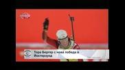 Тора Бергер с нова победа в Йостерзунд