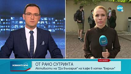 """Активисти на """"Да България"""" на кафе в хотел """"Берлин"""""""