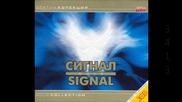 Сигнал - Златна колекция - 2007 - Full album