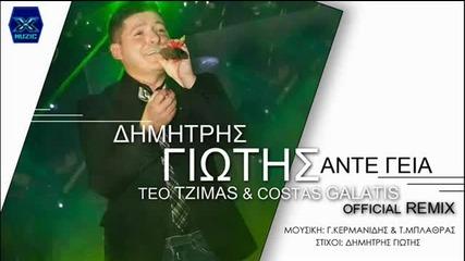 Ante Geia - Dimitris Giotis - Official Remix