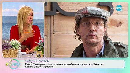 Живко Петров: Щастието е да намериш центъра - На кафе (22.10.2020)