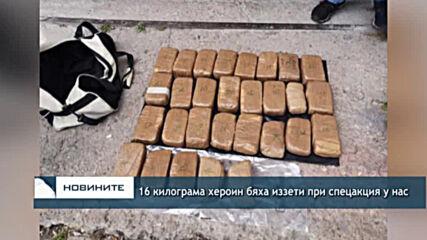 16 килограма хероин бяха иззети при спецакция у нас