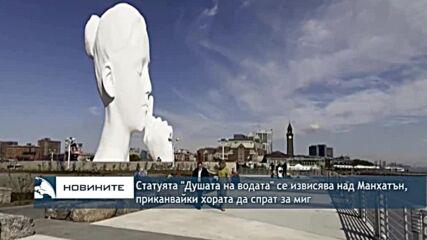 """Статуята """"Душата на водата"""" се извисява над Манхатън, приканвайки хората да спрат за миг"""