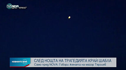 Новините на NOVA NEWS (21.06.2021 - 23:00)