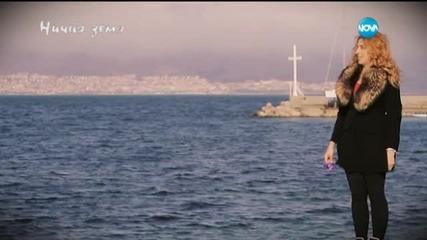 """В """"Ничия земя"""": Иранката, която иска да стане българка"""