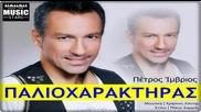 2013- Petros Imvrios _ Palioxaraktiras _ Greek New Song 2013 (hq)