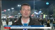 "Протест блокира ""Орлов мост"" в София"