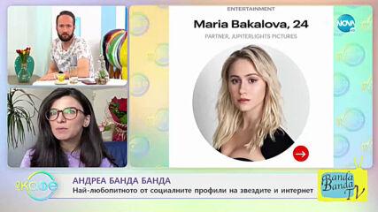 """Андреа Банда Банда: Най-любопитното от социалните профили на звездите - """"На кафе"""" (09.04.2021)"""