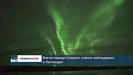 Впечатляващо Северно сияние наблюдаваха в Лапландия