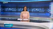 Новините на NOVA NEWS (10.04.2021 - 21:00)